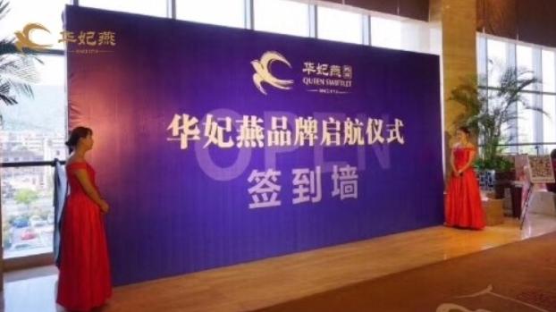 """华妃燕创始人李晓林:""""坚持""""和""""拼搏""""才是企业成功的关键"""