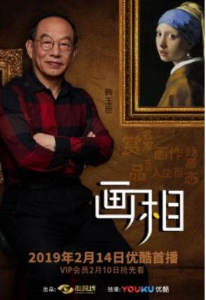 《画相》节目定档情人节 韩玉臣开讲油画品人生百态