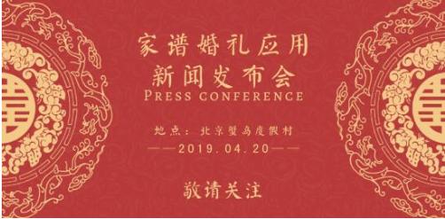 《弘扬家谱文化 重视家谱传承》婚礼应用发布会将召开