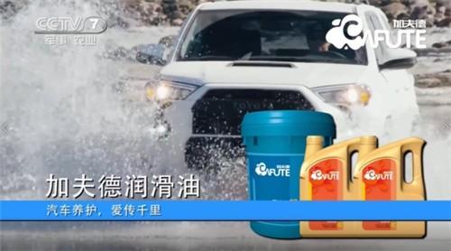 英国加夫德润滑油质量怎么样 汽车之家报道墨森集团