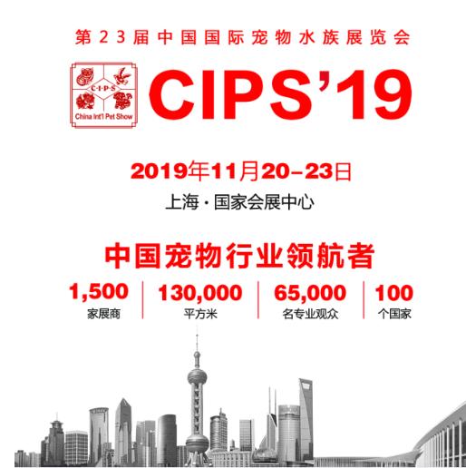 CIPS 2019中国宠物品牌国际宠物水族展览会即将上海召开