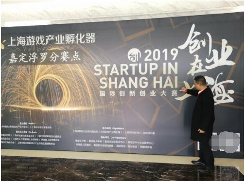 2019国际创新创业大赛浮罗分赛点赛事圆满完结
