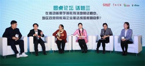 在线英语启蒙品牌叽里呱啦:互联网教育企业可以帮助普惠学前教育