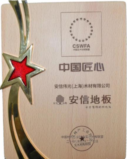安信地板實力亮相2019國際地材展,3大獎項見證品質