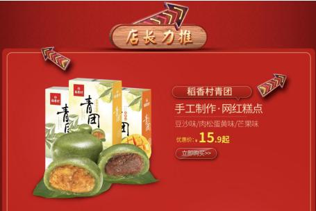 苏州稻香村:藏在清明里的糕点文化