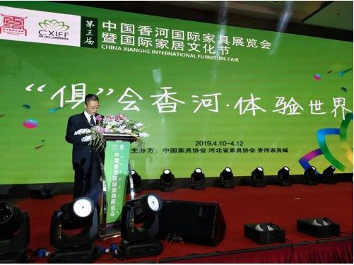 2019第三届中国香河国际家具展览会 暨国际家居文化节盛大开幕