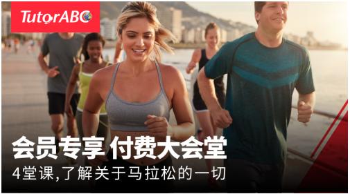 """TutorABC推出""""马拉松""""大会堂,特色英语课程提升用户体验"""