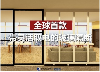 磨砂玻璃隔断相舆科技CEO朱文廷:可以移动的墙插座