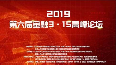 2019第六届金融3.15高峰论坛成功举行