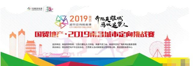 15条线路嗨翻全城 国贸地产·2019南昌城市定向挑战赛再度来袭
