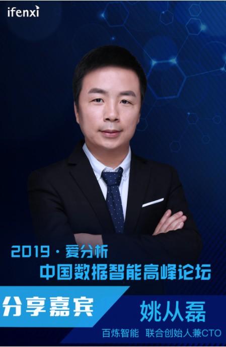 """百炼智能荣登""""中国数据智能创新企业50强"""""""