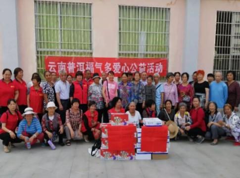 福气多云南普洱团队特殊学校献爱心活动