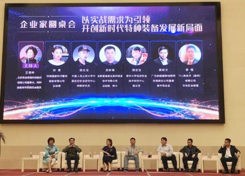 2019第四届特种装备行业峰会在合肥成功举办(组图)