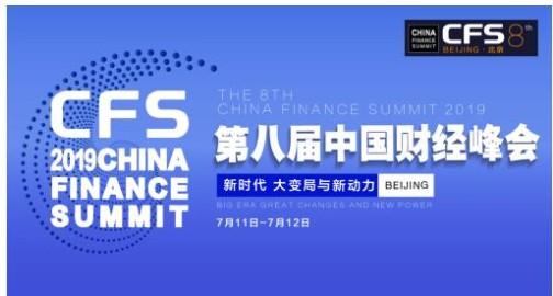 第八届中国财经峰会亮点抢先看