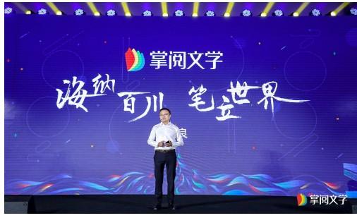 掌阅文学年度盛典在京举办,近300位作家与业内大咖齐聚一堂