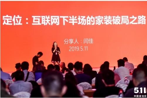 5·11中国定位日,于雷首谈寻找定位的四大核心策略