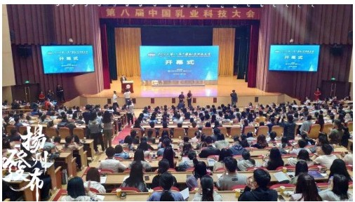 """第八届乳业科技大会举行,新希望乳业获""""科技创新奖"""""""