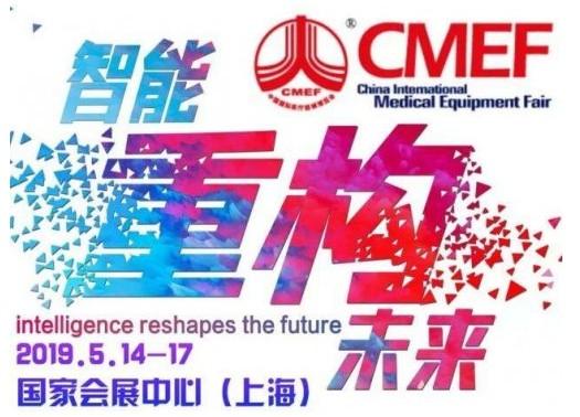 """兆观科技亮相CMEF展 睡眠监测黑科技推动金标准""""中国造"""""""