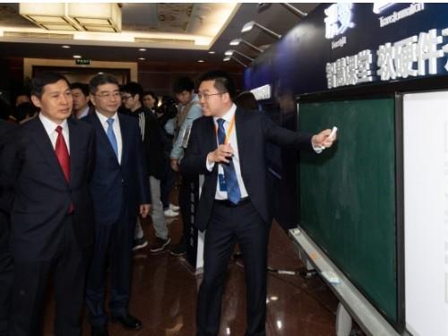 雨课堂光感应黑板亮相国际人工智能与教育大会