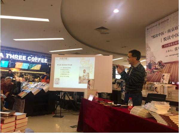 """养生专家张明教授凤凰国际书城开讲""""梳子养生"""