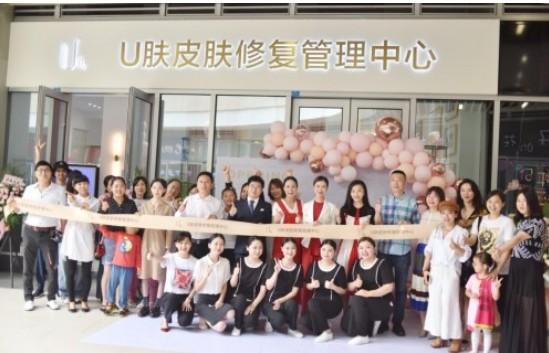 [转载]U肤皮肤修复管理中心,重庆首家打造定制化皮肤管理,正式开业
