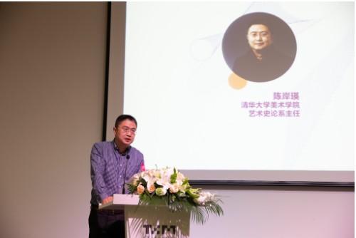 2019清华美院艺术管理论坛成功举办