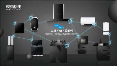 从行业趋势、AI技术与用户思维解读厨电行业发展