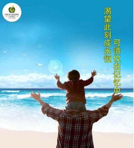 """果染世佳:年轻要从""""头""""末尾,留住父亲的年纪"""