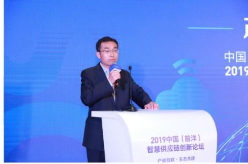 2019中国(前洋)智慧供应链创新论坛隆重召开-焦点中国网