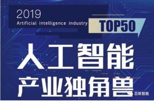 2019全国双创周:百炼智能上榜《2019人工智能产业独角兽TOP50》